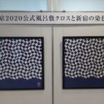 【オリパラ装飾】新宿区 戸塚特別出張所