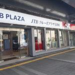 【オリパラ・ロゴ発見】JTBトラベルゲート有楽町