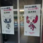【オリパラ装飾】新宿区 落合第二特別出張所