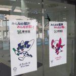 【オリパラ装飾】新宿区 四谷保健センター