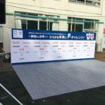 新宿区 東京2020オリンピック・パラリンピックに向けた250日前記念イベント